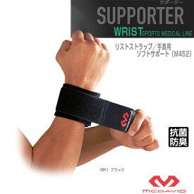 リストストラップ/手首用/左右兼用/ソフトサポート(M452)『オールスポーツ サポーターケア商品 マクダビッド』