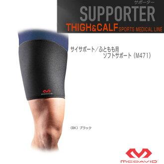 McDavid /MCDAVID 運動的支援者 (大腿) 時事端口 / 大腿 / 軟體支援 (M471)