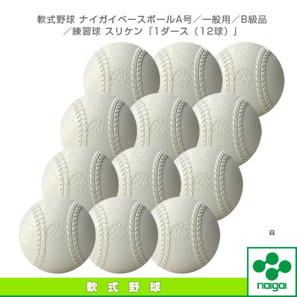 軟式野球 ナイガイベースボールA号/一般用/B級品/練習球 スリケン『1ダース(12球)』『軟式野球 ボール ナイガイ』