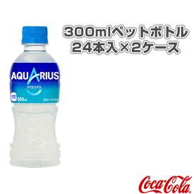 【送料込み価格】アクエリアス 300mlペットボトル/24本入×2ケース(41221)『オールスポーツ サプリメント・ドリンク コカ・コーラ』