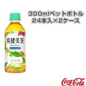 【送料込み価格】爽健美茶 300mlペットボトル/24本入×2ケース(51458)『オールスポーツ サプリメント・ドリンク コカ・コーラ』