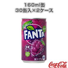 【送料込み価格】ファンタグレープ 160ml缶/30缶入×2ケース(47532)『オールスポーツ サプリメント・ドリンク コカ・コーラ』