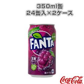 【送料込み価格】ファンタグレープ 350ml缶/24缶入×2ケース(47528)『オールスポーツ サプリメント・ドリンク コカ・コーラ』