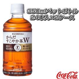 【送料込み価格】からだすこやか茶W 350mlペットボトル/24本入×2ケース(40146)『オールスポーツ サプリメント・ドリンク コカ・コーラ』