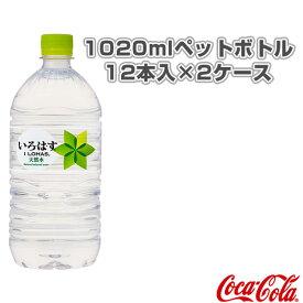 【送料込み価格】い・ろ・は・す 1020mlペットボトル/12本入×2ケース(27770)『オールスポーツ サプリメント・ドリンク コカ・コーラ』