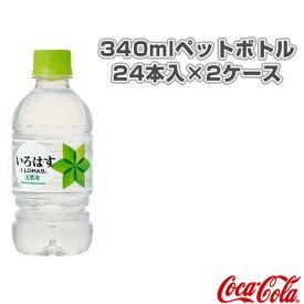 【送料込み価格】い・ろ・は・す 340mlペットボトル/24本入×2ケース(31696)『オールスポーツ サプリメント・ドリンク コカ・コーラ』