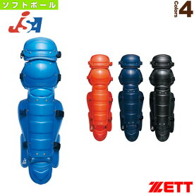 ソフトボール用レガーツ(BLL5233)『ソフトボール プロテクター ゼット』