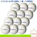 ソフトボール3号 B級品『1箱/12球単位』『ソフトボール ボール マルエス』