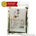 菊芋の粉150g(1袋)長野県阿智村産 菊芋100%粉末【メール便送料無料】国産 粉末 パウダー きくいも キクイモ【計量スプーン1本付き】