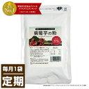 【定期購入】国産フランスキクイモ100% 紫菊芋の粉:毎月1回 1袋を12カ月間(1年間)お届け【送料無料】アルティショ…