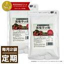【定期購入】紫菊芋の粉:毎月1回 2袋を12カ月間(1年間)お届け【メール便送料無料】アルティショ 粉末 パウダー