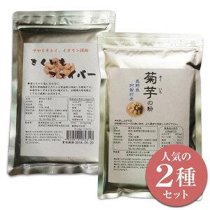 菊芋の粉×きくいもファイバー各150g 人気の菊芋粉末(パウダー)タイプお試しセット【送料無料】計量スプーン付き キクイモ きくいも きく芋