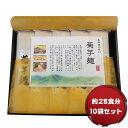 菊芋 麺(菊芋乾麺)国産 200g×10袋セット【ギフト・贈答用・化粧箱入・ラッピング・のし対応】糖質制限 イヌリン 腸…