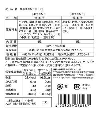 栗芋エコルセEKI5
