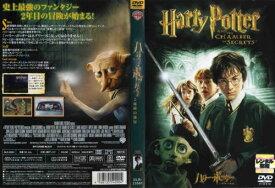 ハリー・ポッターと秘密の部屋|中古DVD【中古】