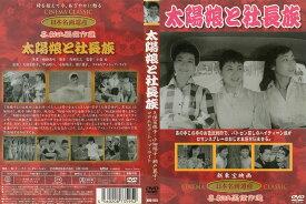 太陽娘と社長族|中古DVD【ポイント10倍♪2/6(木)10時〜2/26(水)10時迄♪期間限定】
