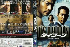 タイフーン [チャン・ドンゴン]|中古DVD【中古】【ポイント10倍♪7/31(金)20時〜8/17(月)10時迄】