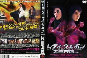夫人武器零女士武器零 [字幕] | 预 DVD