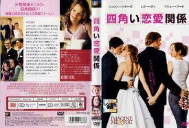 四角い恋愛関係 [パイパー・ペラーボ/レナ・ヘディ/マシュー・グード]|中古DVD【中古】