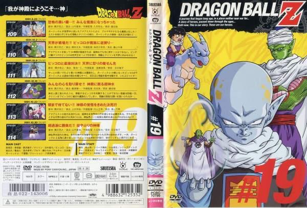 DRAGON BALL Z ドラゴンボールZ #19|中古DVD【中古】【7/13 20時から7/24 10時まで★ポイント10倍★☆期間限定】