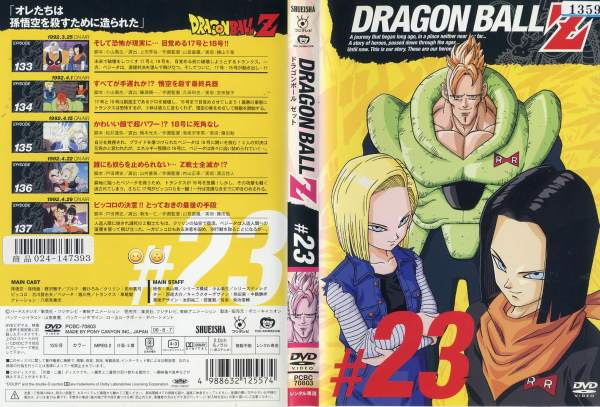 DRAGON BALL Z ドラゴンボールZ #23|中古DVD【中古】【4/13 20時から4/24 10時まで★ポイント10倍★☆期間限定】