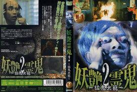 妖艶霊鬼2 猛鬼出籠 [字幕][ウン・ピシャ/シュオ・イロン]|中古DVD【中古】