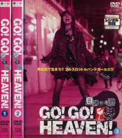 GO!GO!HEAVEN! 自決少女隊 1〜3 (全3枚)(全巻セットDVD)|中古DVD【中古】