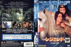 レジェンド 光と闇の伝説 [字幕]|中古DVD【中古】