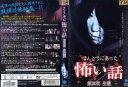 ほんとうにあった怖い話 第四夜 生霊|中古DVD【中古】