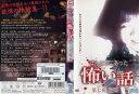 ほんとうにあった怖い話 第七夜 輪廻|中古DVD【中古】