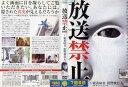 放送禁止 劇場版 密着68日 復讐執行人 中古DVD【中古】