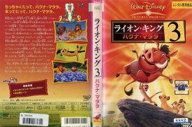 ライオン・キング3 ハクナ・マタタ|中古DVD【中古】