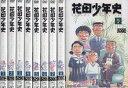 花田少年史 1〜9 (全9枚)(全巻セットDVD)|中古DVD【中古】