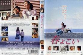 春よこい haru yo koi 中古DVD【中古】