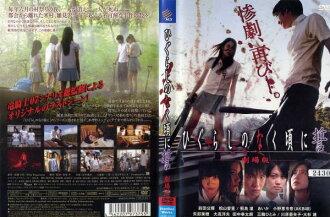 寒蝉鸣泣之时誓劇場版|二手的DVD