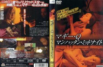 Maggie Q Manhattan midnight [subtitles] | pre DVD [H]