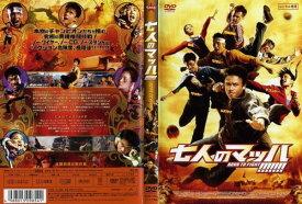 七人のマッハ!!!!!!! BORN TO FIGHT|中古DVD【中古】【ポイント10倍♪7/31(金)20時〜8/17(月)10時迄】