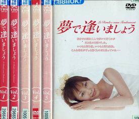 夢で逢いましょう 1〜6 (全6枚)(全巻セットDVD) [2005年]|中古DVD【中古】