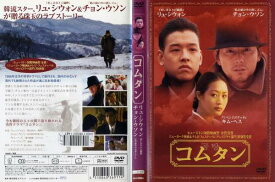 コムタン [字幕]|中古DVD【中古】