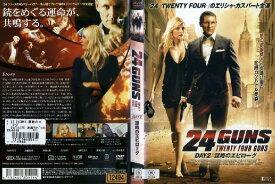 24GUNS DAY2 謀略のエピローグ|中古DVD【中古】