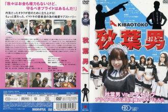 秋叶男人AKIBAOTOKO|二手的DVD