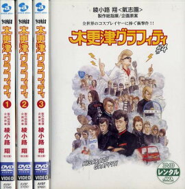 木更津グラフィティ 1〜4 (全4枚)(全巻セットDVD)|中古DVD【中古】