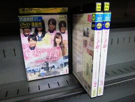 桜からの手紙 AKB48 それぞれの卒業物語 1〜3 (全3枚)(全巻セットDVD)|中古DVD【中古】