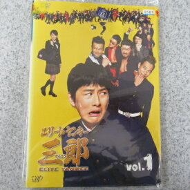 エリートヤンキー三郎 1〜4 (全4枚)(全巻セットDVD) 中古DVD【中古】