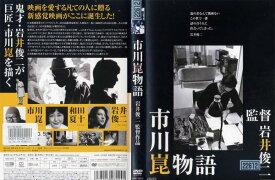 市川崑物語 中古DVD【中古】