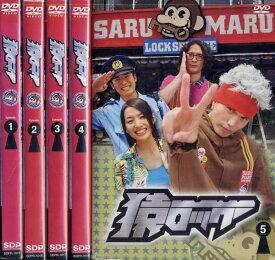 猿ロック 1〜5 (全5枚)(全巻セットDVD)|中古DVD【中古】
