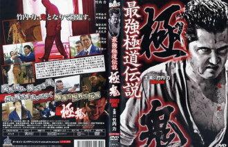 最强的岗传奇超恶魔悟空 ONI [力王竹内] | 预 DVD
