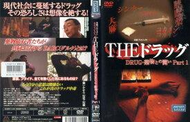 実録プロジェクト893XX THE ドラッグ DRUG 薬物との闘い Part 1 中古DVD【中古】