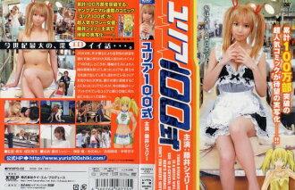 Yuria hyaku 志 | 预 DVD