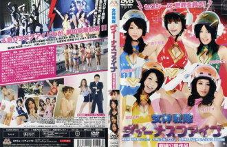 女神战斗部队维纳斯五|二手的DVD